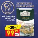 ЧАЙ EARL GREY AHMAD TEA лист.