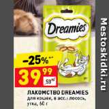 ЛАКОМСТВО DREAMIES для кошек, в асс.: лосось, утка