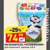 НАПОЛНИТЕЛЬ «КОТОФФСКИЙ» для кошачьего туалета