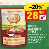 КОРМ NATURE'S TABLE кошачий, в асс.: курица в соусе, говядина в соусе