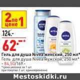Магазин:Окей супермаркет,Скидка:Гель для душа Nivea женский - 62,00 руб / Гель для душа Nivea мужской - 84,50 руб