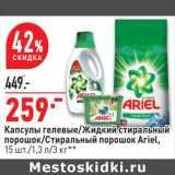 Скидка: Капсулы гелевые / Жидкий стиральный порошок /Стиральный порошок Ariel