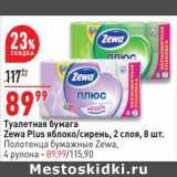 Туалетная бумага Zewa Plus 2 слоя 8 шт - 89,99 руб / Полотенца бумажные Zewa 4 рулона -89,99 руб