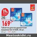 Таблетки для посудомоечной машины 5в1 О'КЕЙ 30 шт - 169,00 руб / 60 шт - 359,00 руб