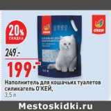 Магазин:Окей супермаркет,Скидка:Наполнитель для кошачьих туалетов силикагель О`КЕЙ