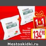 Скидка: Сыр Mozzarella Unagrande
