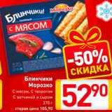 Блинчики Морозко, Вес: 370 г