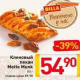 Скидка: Кленовый пекан Mette Munk