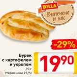 Магазин:Билла,Скидка:Бурек с картофелем и укропом