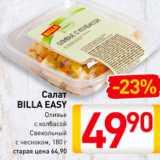 Салат BILLA EASY
