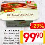 Магазин:Билла,Скидка:BILLA EASY