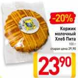 Коржик молочный Хлеб Пита