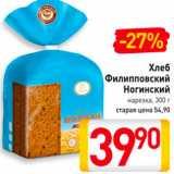 Хлеб Филипповский Ногинский , Вес: 300 г
