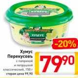 Магазин:Билла,Скидка:Хумус Перекусовъ