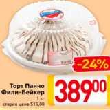 Торт Панчо Фили-Бейкер