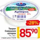 Творог Савушкин хуторок, Вес: 300 г