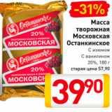 Масса творожная Московская Останкинское