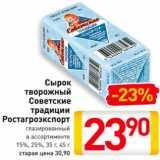 Магазин:Билла,Скидка:Сырок творожный Советские традиции Ростагроэкспорт