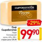 Сыр Сыробогатов