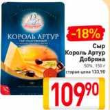 Сыр Король Артур Добряна
