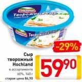 Сыр творожный Hochland