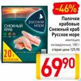 Магазин:Билла,Скидка:Палочки крабовые Снежный краб Русское море