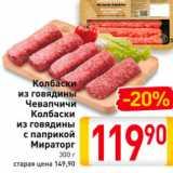 Колбаски из говядины Чевапчичи Колбаски из говядины с паприкой Мираторг