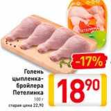 Голень цыпленка-бройлера Петелинка