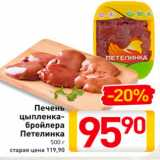 Магазин:Билла,Скидка:Печень цыпленка-бройлера Петелинка