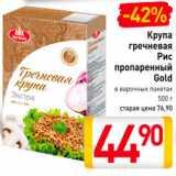 Крупа гречневая Рис пропаренный Gold