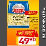 Макароны Grand di Pasta