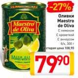 Оливки Maestro de Oliva