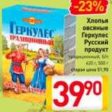 Магазин:Билла,Скидка:Хлопья овсяные Геркулес Русский продукт