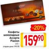 Скидка: Конфеты шоколадные Ассорти Piasten