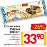 Скидка: Рулеты мини Русский бисквит