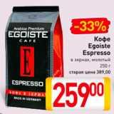 Кофе Egoiste Espresso