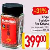Кофе Bushido Red Katana