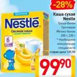 Каша сухая Nestle