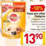 Магазин:Билла,Скидка:Корм для собак Pedigree