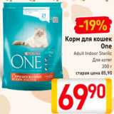 Магазин:Билла,Скидка:Корм для кошек One