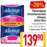 Прокладки гигиенические Always Ultra Duo, Количество: 1 шт