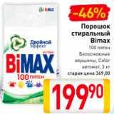Скидка: Порошок стиральный Bimax