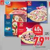 Пицца О'КЕЙ , Вес: 350 г