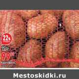 Скидка: Картофель сетка