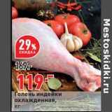 Голень индейки охлажденная, Вес: 1 кг
