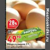 Магазин:Окей,Скидка:Яйцо куриное С1 лето