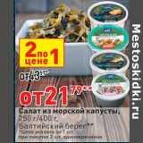 Магазин:Окей,Скидка:Салат из морской капусты 250 г/ 400 г  Балтийский берег