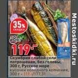 Скидка: Скумбрия слабой соли потрошеная, без головы Русское море / кусочки х/к