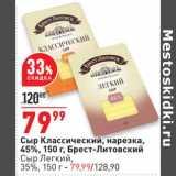 Скидка: Сыр Классический, нарезка 45% Брест-Литовский -/ Сыр Легкий 35%