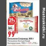 Скидка: Пельмени Скоровар 800 г - 99,99 руб / Пельмени Белый Край Белорусские 900 г - 109 руб